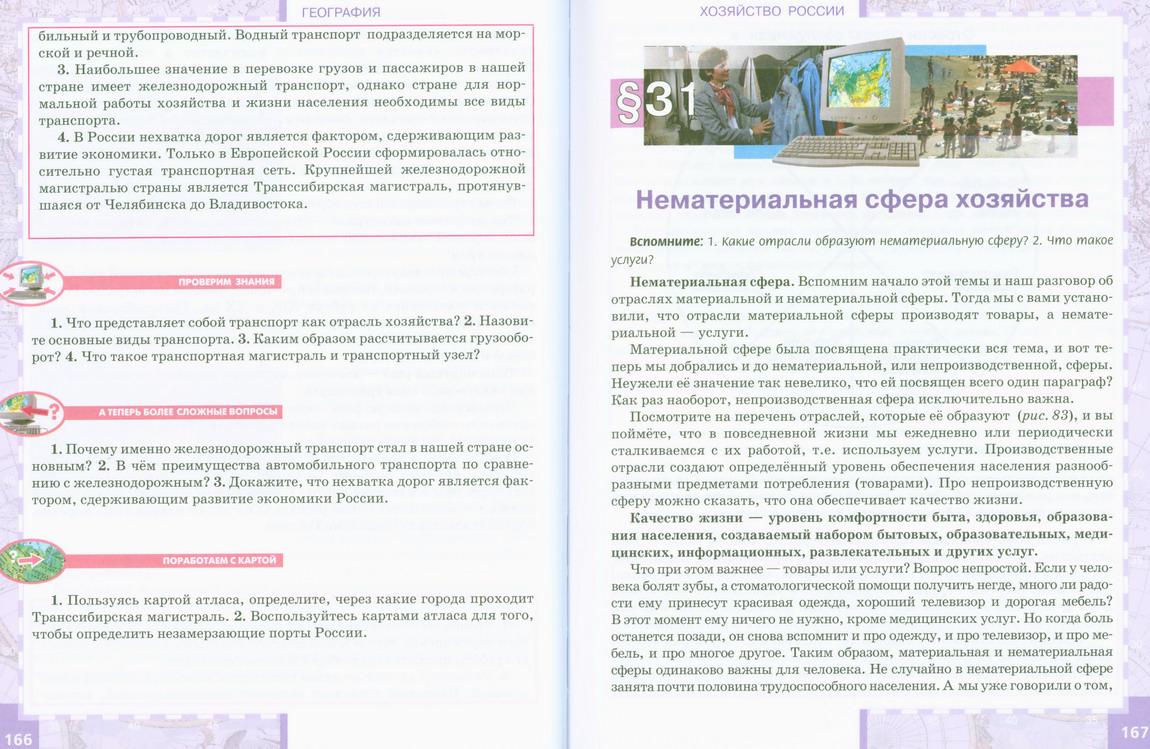 Учебник по географии 9 класс домогацких алексеевский онлайн