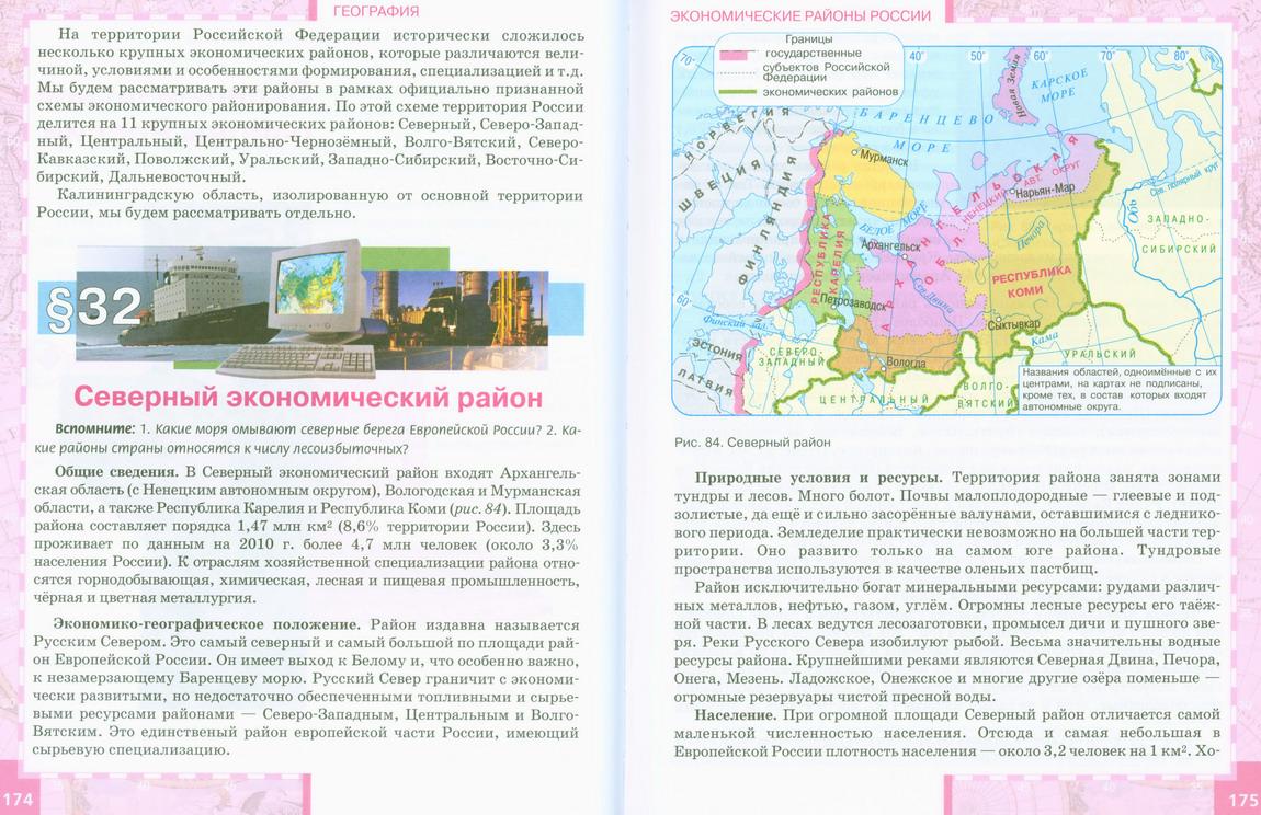 География 9 класс домогацких читать