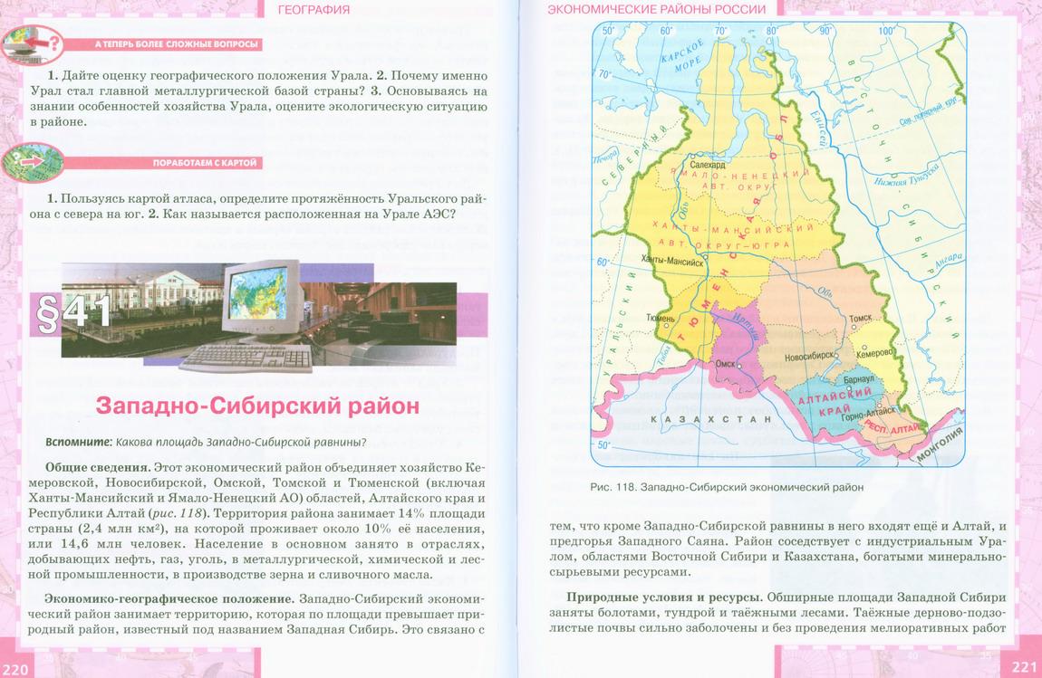 Домогацких география 9 класс скачать pdf