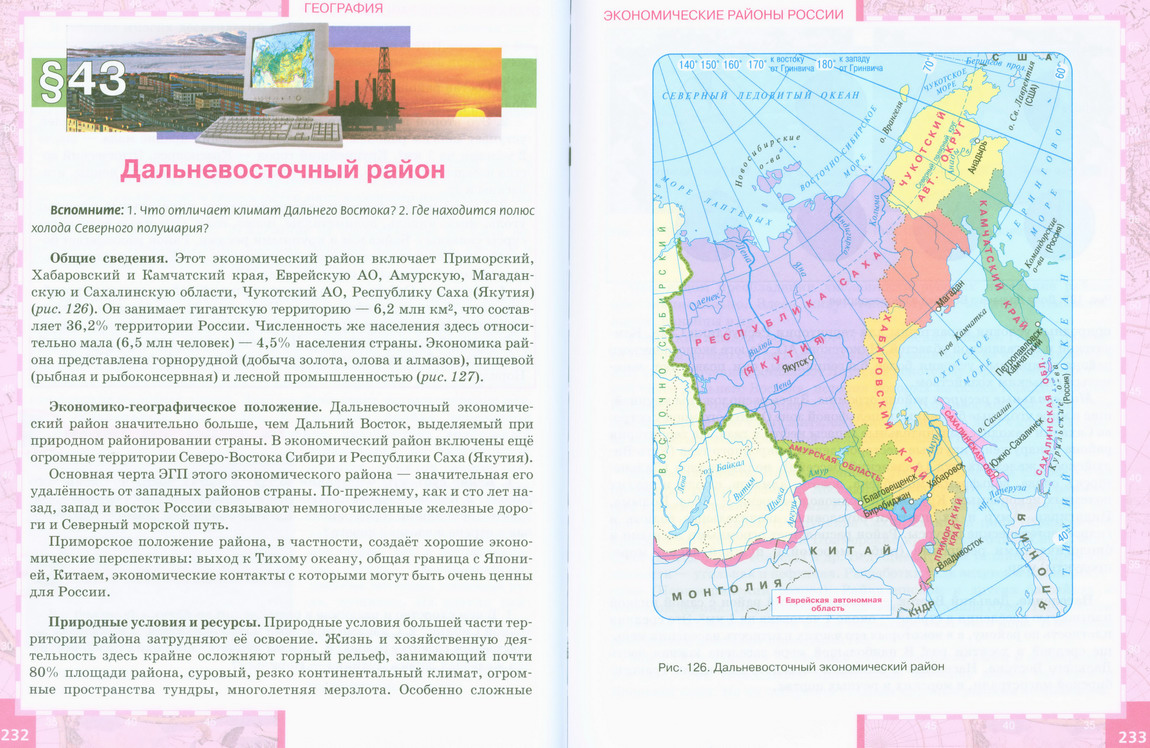 Учебник по географии 9 класс домогацких читать онлайн бесплатно параграф