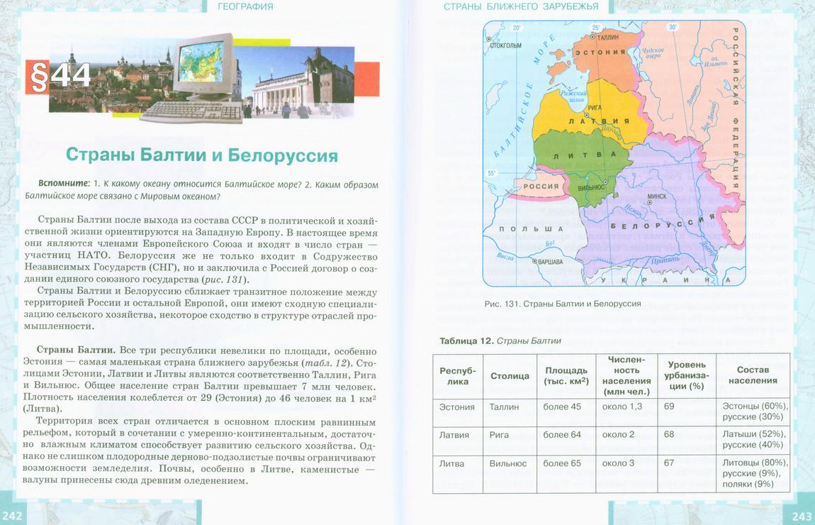 Учебник географии 9 класс домогацких скачать