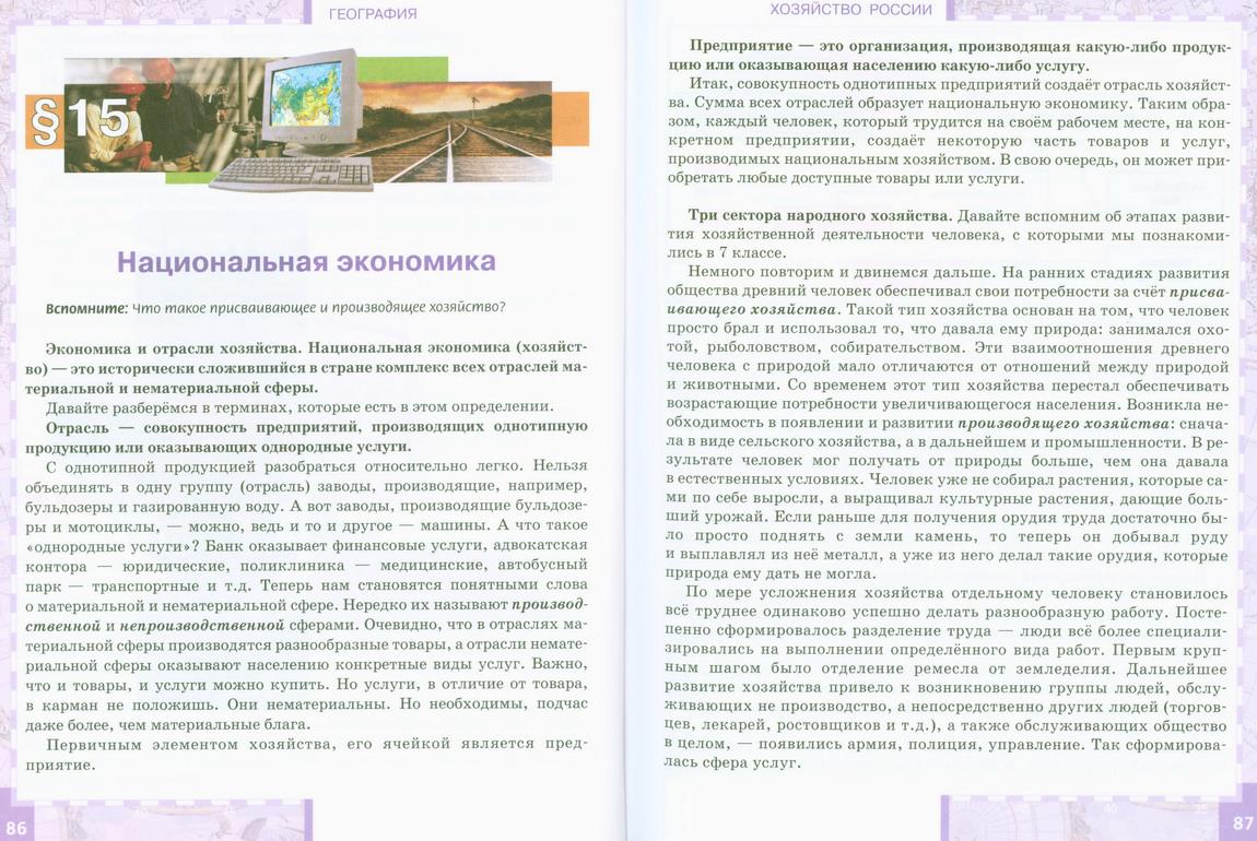 Скачать бесплатно учебник по географии 9 класс домогацких