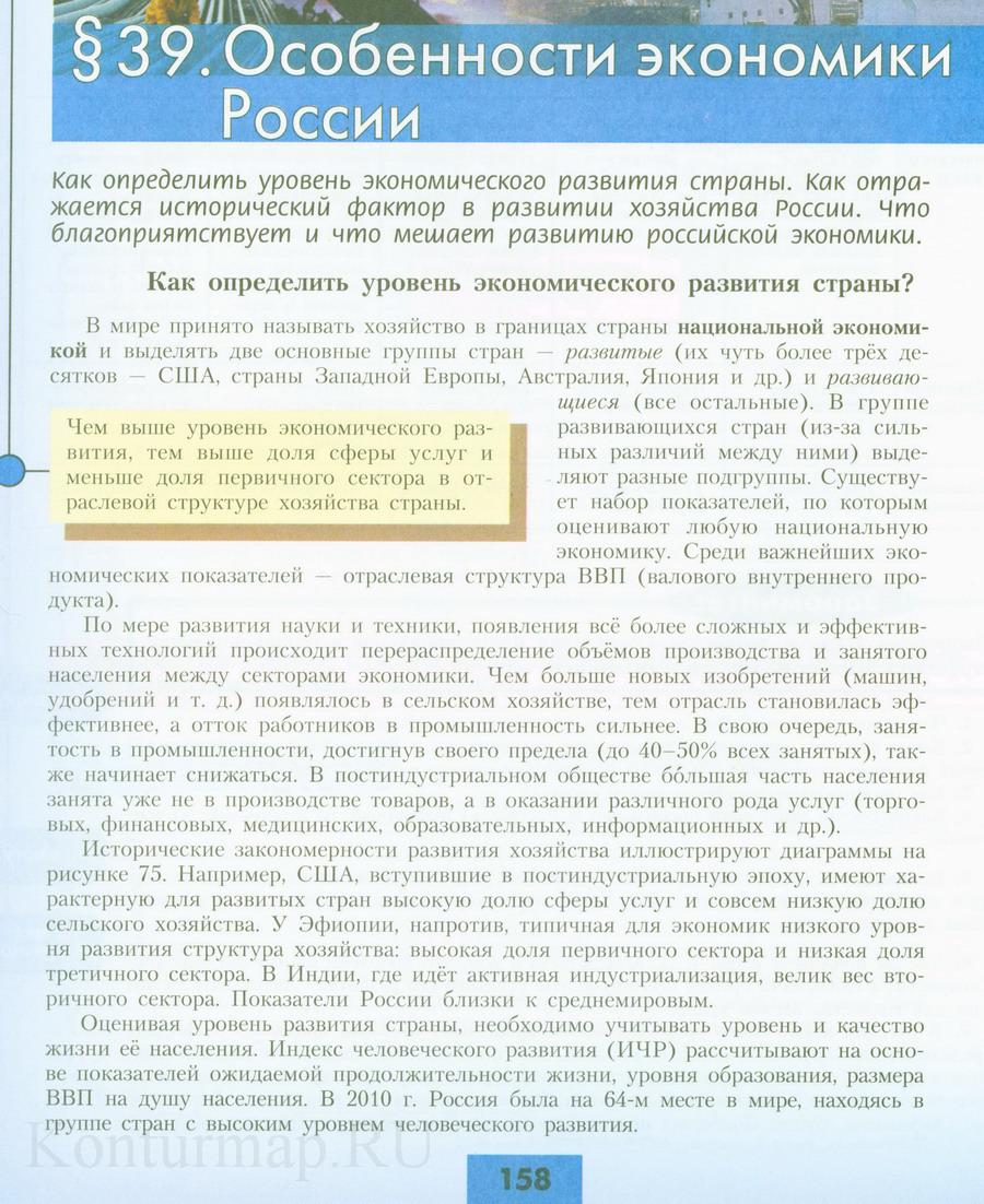 География. Россия. Учебник для общеобразовательных учреждений. 9.