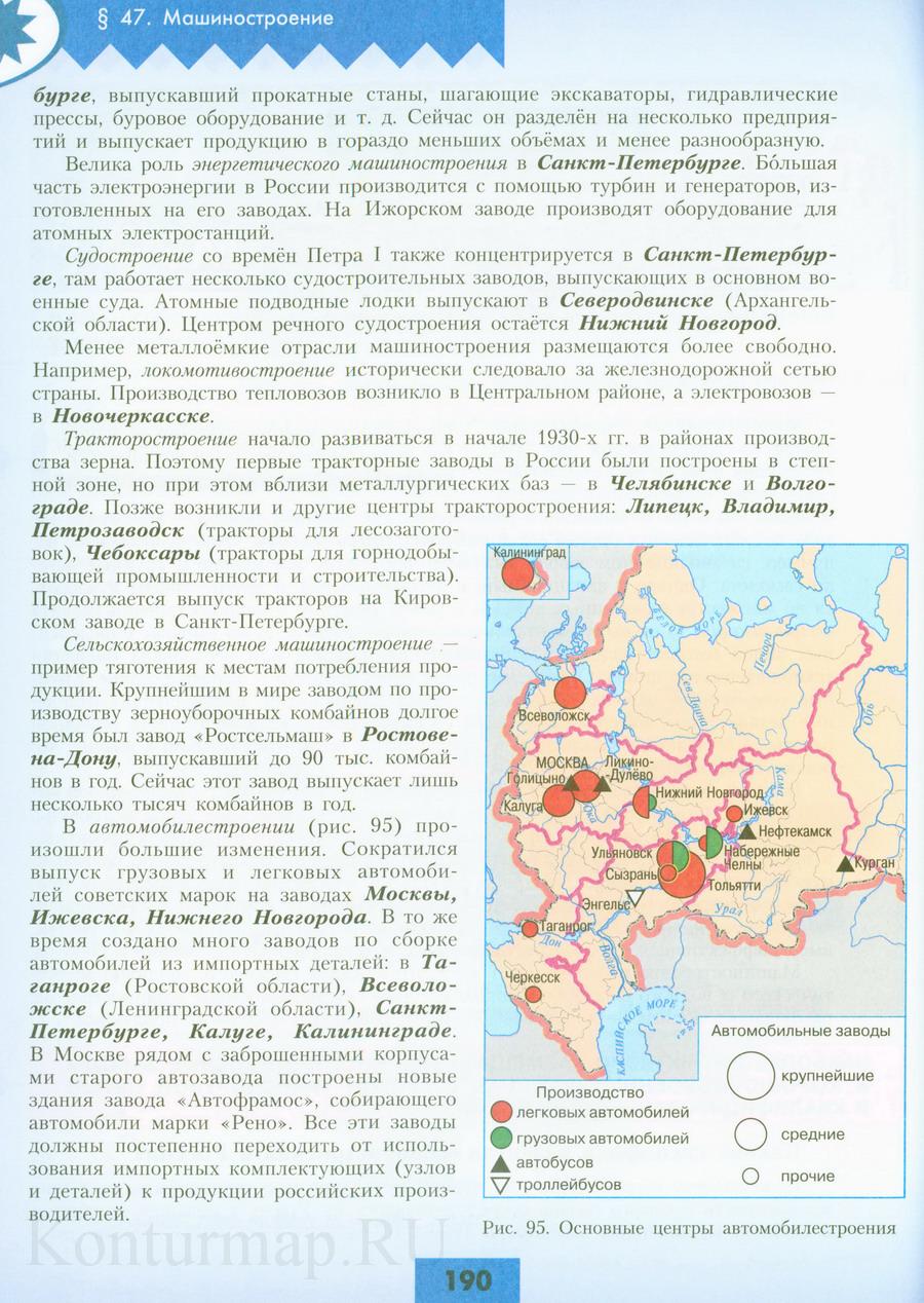 elektronniy-uchebnik-geografii-rossii-9-klass-alekseev-pdf