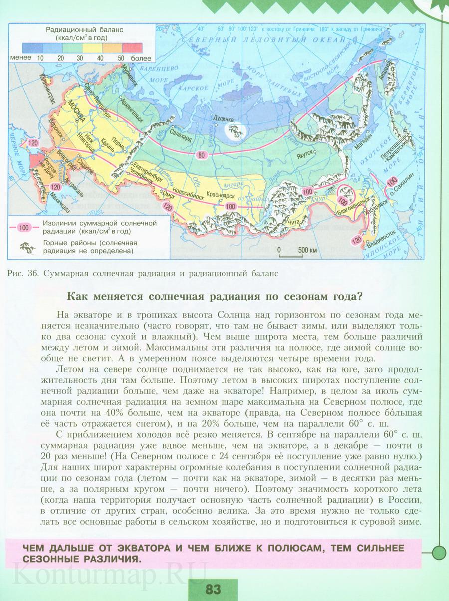 География 8 класс учебник 37 параграф